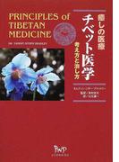 癒しの医療チベット医学考え方と治し方