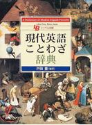 現代英語ことわざ辞典