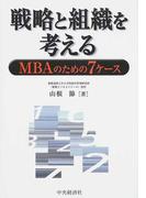 戦略と組織を考える MBAのための7ケース