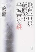飛鳥古京・藤原京・平城京の謎