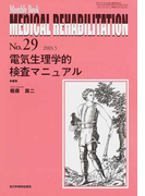 Medical rehabilitation Monthly book No.29 電気生理学的検査マニュアル