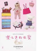 楽しきわが家 少女スタイルBOOK (らんぷの本 mascot)