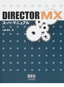 DIRECTOR MXスーパーマニュアル