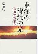 東洋の智慧の光 池田大作研究