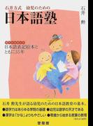 石井方式幼児のための日本語塾 漢字かな交じり日本語表記絵本とともに35年