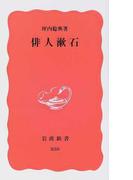俳人漱石 (岩波新書 新赤版)