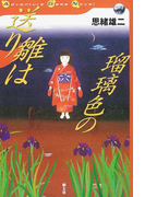 送り雛は瑠璃色の (Adventure game novel)