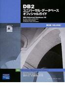 DB2ユニバーサル・データベースオフィシャルガイド 第5版