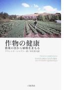 作物の健康 農薬の害から植物をまもる