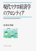 現代マクロ経済学のフロンティア (早稲田大学現代政治経済研究所研究叢書)