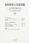知的財産と先使用権 (日本工業所有権法学会年報)