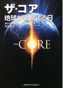 ザ・コア 地球が復讐する日 (洋画文庫)