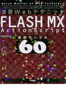 速習WebテクニックFLASH MX ActionScript実例サンプル60 (Quick master of web technique)