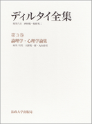 ディルタイ全集 第3巻 論理学・心理学論集