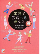 英語で気持ちを伝える (CD book)