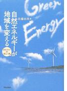 自然エネルギーが地域を変える まちづくりの新しい風