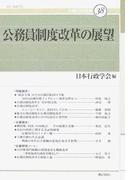 公務員制度改革の展望 (年報行政研究)