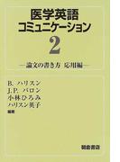 医学英語コミュニケーション 2 論文の書き方 応用編