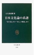 日本文化論の系譜 『武士道』から『「甘え」の構造』まで (中公新書)(中公新書)