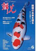 鱗光 2003−6月号 錦鯉の未来を語る