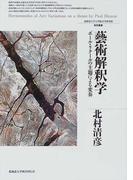 芸術解釈学 ポール・リクールの主題による変奏 (北海道大学大学院文学研究科研究叢書)