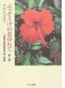 ぶっそうげの花ゆれて 第3集