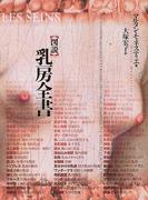 図説乳房全書
