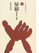 屋根 檜皮葺と【コケラ】葺 (ものと人間の文化史)