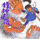 猿神退治 (日本の物語絵本)