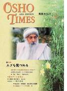 和尚タイムズ アジア版 Vol.7 特集エゴをみつめる