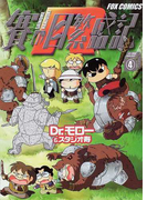 賽の目繁盛記R 4 (Fox comics)