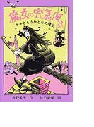 魔女の宅急便 その3 キキともうひとりの魔女 (福音館創作童話シリーズ)