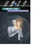 幻想文学 65 特集神秘文学への誘い