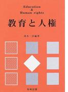 教育と人権 教職教養テキスト 第2版