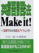 英語語法Make it! The ultimate handbook of English usage