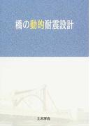 橋の動的耐震設計