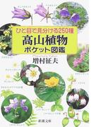 ひと目で見分ける250種高山植物ポケット図鑑 (新潮文庫)(新潮文庫)