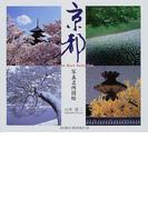 京都 写真名所図絵 Kyoto best selection (Suiko books)
