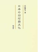 日本の旧石器文化