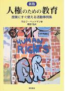 人権のための教育 授業にすぐ使える活動事例集 新版