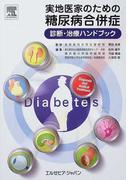 実地医家のための糖尿病合併症診断・治療ハンドブック
