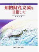 知的財産立国を目指して 「2010年」へのアプローチ (IMSブックレット)