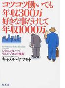 コツコツ働いても年収300万好きな事だけして年収1000万 シリコンバレーで学んだプロの仕事術 (Wish books)