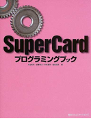 SuperCardプログラミングブック