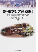 新・東アジア経済論 グローバル化と模索する東アジア 改訂版 (Minerva text library)