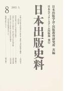 日本出版史料 制度・実態・人 8