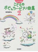 こどものポピュラー・ピアノ曲集 2 (バイエル併用)