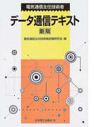 電気通信主任技術者データ通信テキスト 新版