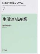 日本の産業システム 7 生活直結産業