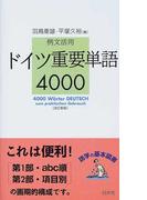 ドイツ重要単語4000 例文活用 改訂新版